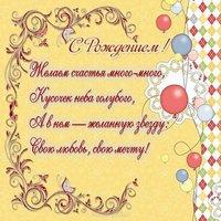 Поздравительная открытка с рождением