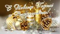 Поздравительная открытка с Рождеством 2019 загрузить