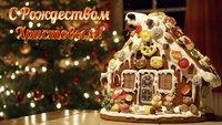 Поздравительная открытка с Рождеством Христовым 2019 загрузить бесплатно