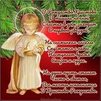 Поздравительная открытка с Рождеством Христовым 2020
