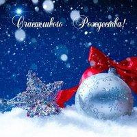 Поздравительная открытка с Рождеством Христовым скачать