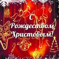 Поздравительная открытка с Рождеством Христовым загрузить