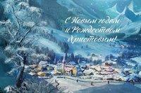 Поздравительная открытка с Рождеством скачать бесплатно