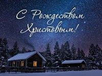 Поздравительная открытка с Рождеством скачать