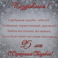 Поздравительная открытка с серебряной свадьбой