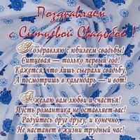 Поздравительная открытка с ситцевой свадьбой