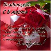 Поздравительная открытка с восьмым марта