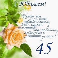 Поздравительная открытка с юбилеем 45 лет