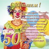 Поздравительная открытка с юбилеем 50 лет скачать