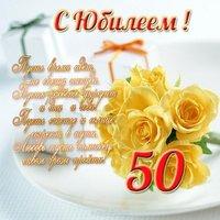 Поздравительная открытка с юбилеем 50 лет