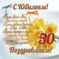 Поздравительная открытка с юбилеем 50