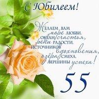 Поздравительная открытка с юбилеем 55 лет
