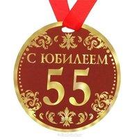 Поздравительная открытка с юбилеем 55