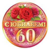 Поздравительная открытка с юбилеем 60 лет