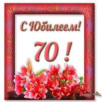 Поздравительная открытка с юбилеем 70 лет