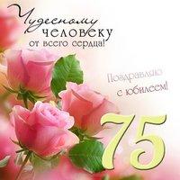 Поздравительная открытка с юбилеем 75 лет женщине