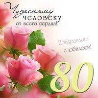 Поздравительная открытка с юбилеем 80 лет женщине