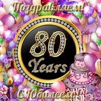 Поздравительная открытка с юбилеем 80 лет
