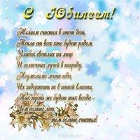Поздравительная открытка с юбилеем женщине бесплатно