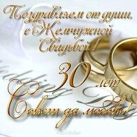 Поздравительная открытка с жемчужной свадьбой