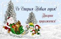 Поздравительная открытка со Старым Новым 2019 Годом скачать бесплатно