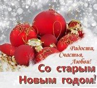 Поздравительная открытка со Старым Новым 2019 Годом скачать