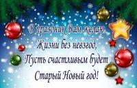 Поздравительная открытка со Старым Новым Годом скачать