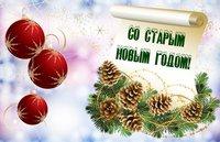Поздравительная открытка со Старым Новым Годом загрузить бесплатно