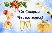 Поздравительная открытка со Старым Новым Годом загрузить