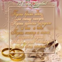 Поздравительная открытка со свадьбой с пожеланиями