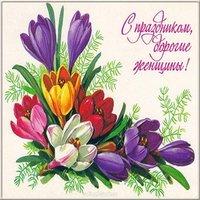 Поздравительная открытка ссср с 8 марта