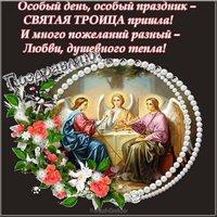 Поздравительная открытка Троица