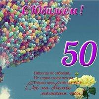 Поздравительная открытка юбилей 50 лет