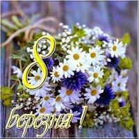 Поздравительная открытка з 8 березня