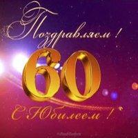 Поздравительная открытка женщине на 60 лет