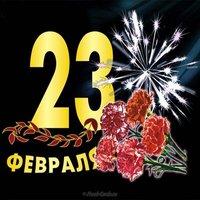 Поздравительная открытка женщине с 23 февраля