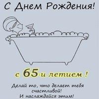 Поздравительная открытка женщине в 65 лет