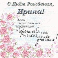 Поздравительные открытка с днем рождения для Ирины