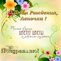 Поздравительные открытка с днем рождения Леночка