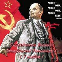 Поздравление 7 ноября открытка