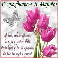 Поздравление 8 марта коллегам женщинам открытка