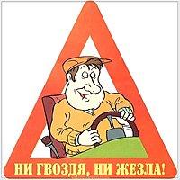 Поздравление автомобилистам открытка