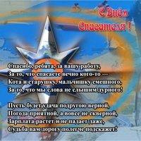 Поздравление день спасателя мчс России