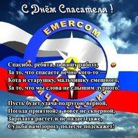 Поздравление день спасателя Российской Федерации