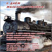 Поздравление день железнодорожника открытка