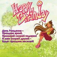 Поздравление детей открытка