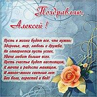 Поздравление для Алексея в картинке