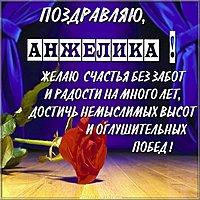 Поздравление для Анжелики открытка