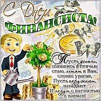 Поздравление финансистам открытка