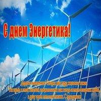 Поздравление главному энергетику с днем энергетика
